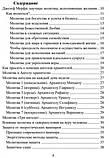 Чари Молитов 2-я частина. Єва Митник, фото 2