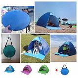 Палатка пляжная Stripe Портативная палатка для кемпинга, палатка автомат самораскладывающаяся, фото 4