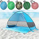 Палатка пляжная Stripe Портативная палатка для кемпинга, палатка автомат самораскладывающаяся, фото 3