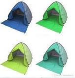 Палатка пляжная Stripe Портативная палатка для кемпинга, палатка автомат самораскладывающаяся, фото 2