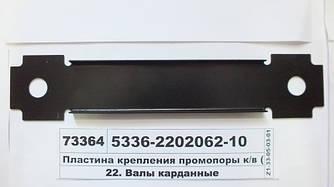Пластина крепления промопоры к / у (пр-во МАЗ)