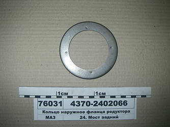 Кольцо внешнее фланца редуктора (пр-во МАЗ)