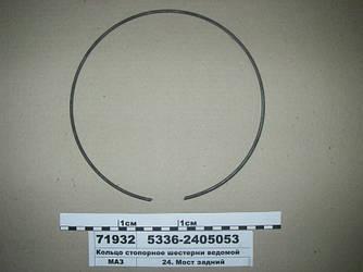 Кольцо стопорное шестерни ведомой (пр-во МАЗ)