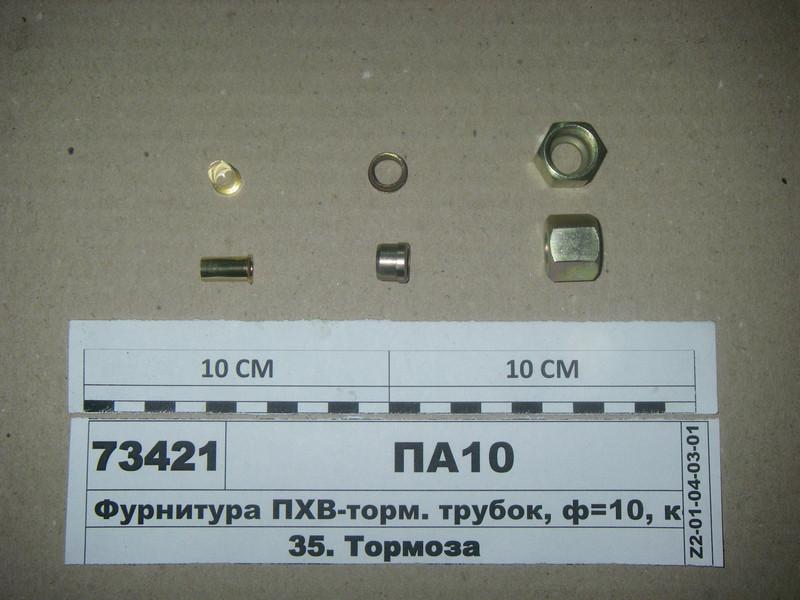 Фурнітура ПХВ-гальм. трубок, ф = 10, к-т (гайки + штуцери)