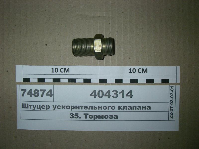 Штуцер ускорительного клапана (пр-во МАЗ)