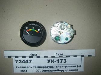 Указатель температуры электролита (-40 ... + 40) (пр-во Автоприбор)