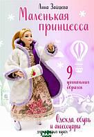 Зайцева А Маленькая принцесса. Одежда, обувь и аксессуары для игровых кукол
