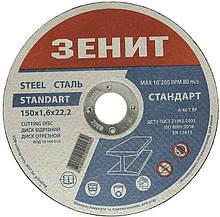 Диск відрізний по металу Зеніт 150х1.6х22.2 мм Стандарт