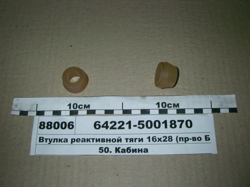 Втулка реактивної тяги 16х28 (вир-во Білорусь)