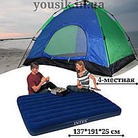 Автоматическая палатка туристическая 4-х местная + Надувной двуспальный матрас Intex для кемпинга рыбалки