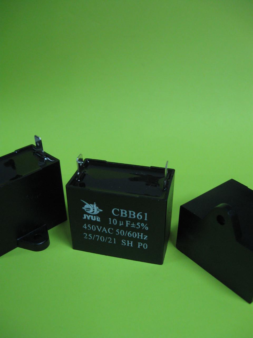 Конденсатор CBB-61 10uF 450VAC на клеммах 6,3мм JYUL