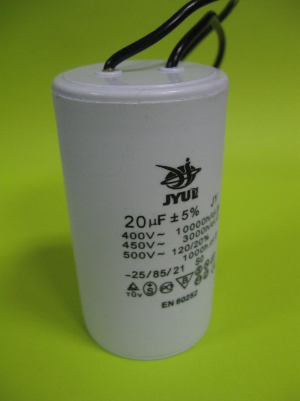 Конденсатор робочий, пусковий CBB-60 20uF 450VAC 40*70 Гнучкі висновки JYUL