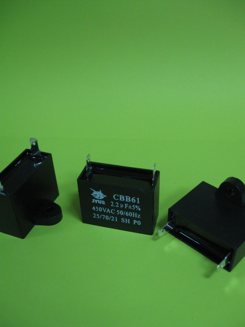 Конденсатор CBB-61 2,2 uF 450VAC на клемах 5мм JYUL