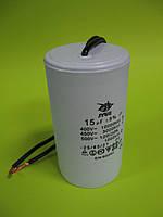Конденсатор CBB-60 15uF 450VAC 35*70 Гнучкі висновки JYUL