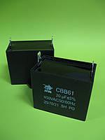 Конденсатор CBB-61 20uF 450VAC на клеммах 6,3мм JYUL