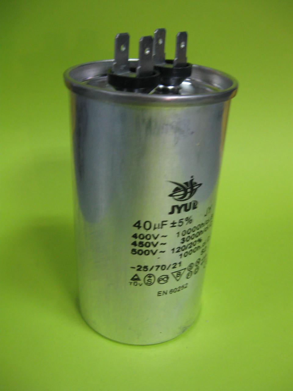 Конденсатор CBB-65 40uF 450VAC Алюмин. корпус JYUL