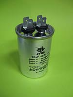 Конденсатор CBB-65 12uF 450VAC Алюмин. корпус JYUL