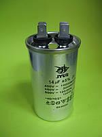 Конденсатор CBB-65 14uF 450VAC Алюмин. корпус JYUL Клеммы