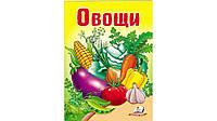 Пегас СКА5 Овощи (Рус)