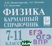 Монастырский Л., Богатин А., Безуглова Г. Физика. 7-11 классы. Карманный справочник