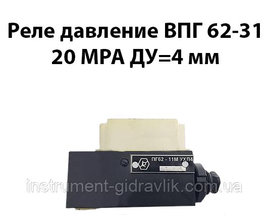 Реле тиску ВПГ62-31 20 МРа Ду=4 мм