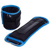 Утяжелители-манжеты для рук и ног 2 * 1.0 кг Черно-Синий