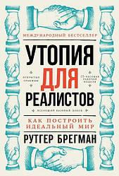 Книга Утопія для реалістів. Як побудувати ідеальний світ. Автор - Рутгер Брегман (Альпіна)
