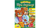 Пегас СКА5 Три ведмеді. ЧПС (Укр)