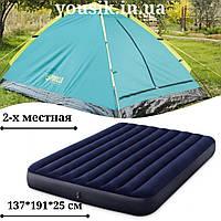 Палатка туристическая 2-х местная Bestway 68084 + Надувной двуспальный матрас для кемпинга рыбалки и отдыха