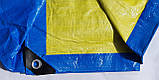 "Тент ""Сине-жёлтый"" 2х3м, плотность 90 г/м2, фото 3"