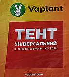 "Тент ""Сине-жёлтый"" 2х3м, плотность 90 г/м2, фото 2"