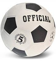 Футбольный Мяч для Асфальта Official