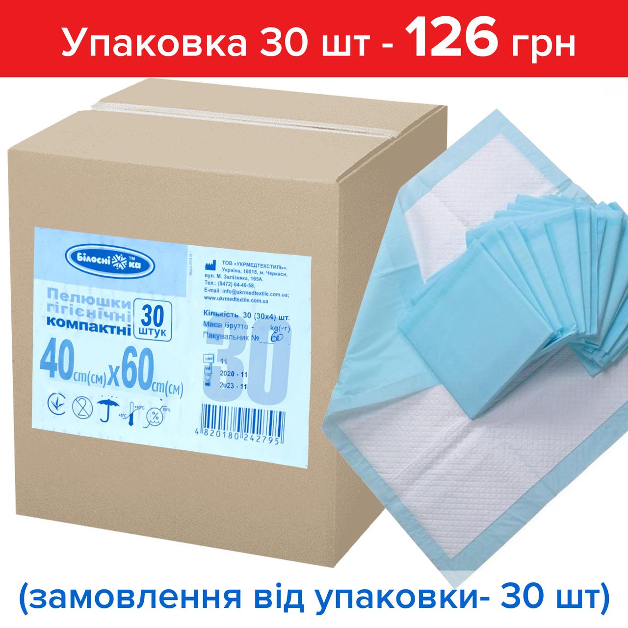 Пеленки гигиенические Белоснежка 40х60 см  влаговпитывающие, при заказе кратно 30 шт.