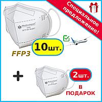 Респиратор маска защитная Medicalspan FFP3 (KN95) 10 шт + 2 в подарок