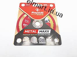 Диск алмазний rapidE METAL MAXX 125*22.23