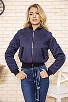 Куртка женская цвет Синий   Женские демисезонные куртки