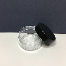 Баночка прозрачная 10 мл с черной крышкой (тара для косметики, различных сыпучих веществ)
