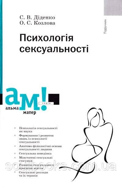 Психологія сексуальності. Автор Елена Козлова, Сергей Диденко