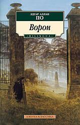 Книга Ворон. Автор - Едгар Аллан По (Абетка) (покет)