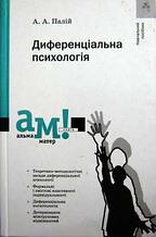 Диференціальна психологія - Палій А.А.