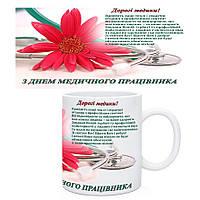 Чашка З Днем Медичного Працівника. Чашка медіку. Подарки медикам на день медика