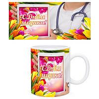 Чашка С Днем Медика. Подарки медикам на день медика