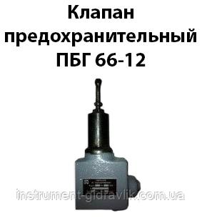 Клапан запобіжний ПБГ 66-12