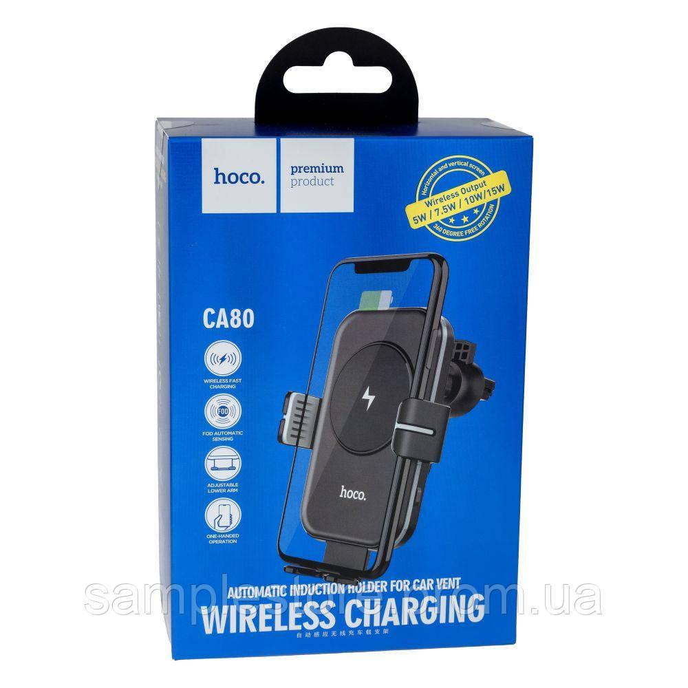 Автодержатель Hoco CA80 Buddy smart Wireless Fast Charging