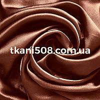 Ткань Атлас Коричневый (27)