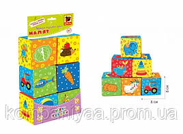 """Дитячий набір м'яких кубиків """"Мій маленький світ"""" МС 090601-01"""