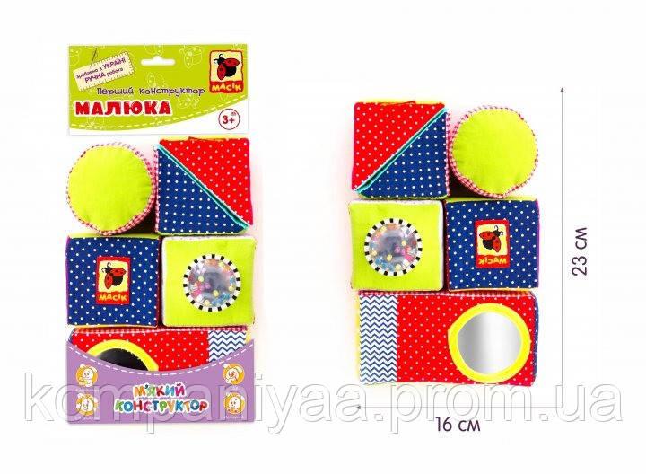 """Дитячий набір м'яких кубиків """"М'який конструктор"""" МС 090602-01"""