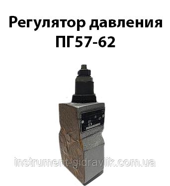 Регулятор тиску ПГ57-62
