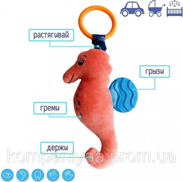 """Детская виброподвеска на кроватку или коляску """"Морской конек"""" МС 110604-01"""
