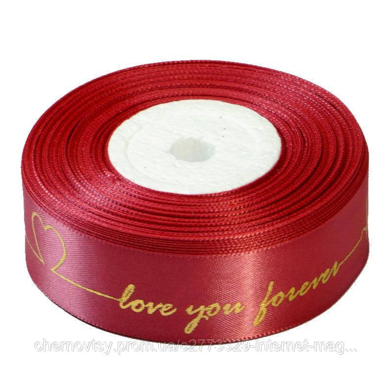 """Лента атлас 2.5 см """"love you forever"""", 18 м, Малиновая"""